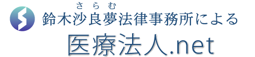 弁護士による医療機関・医療法人の法律問題/医療法務解説サイト【医療法人.net】