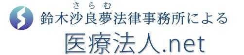 弁護士による医療機関の法律/医療法務解説【医療法人.net】